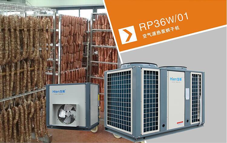热泵烘干机厂家