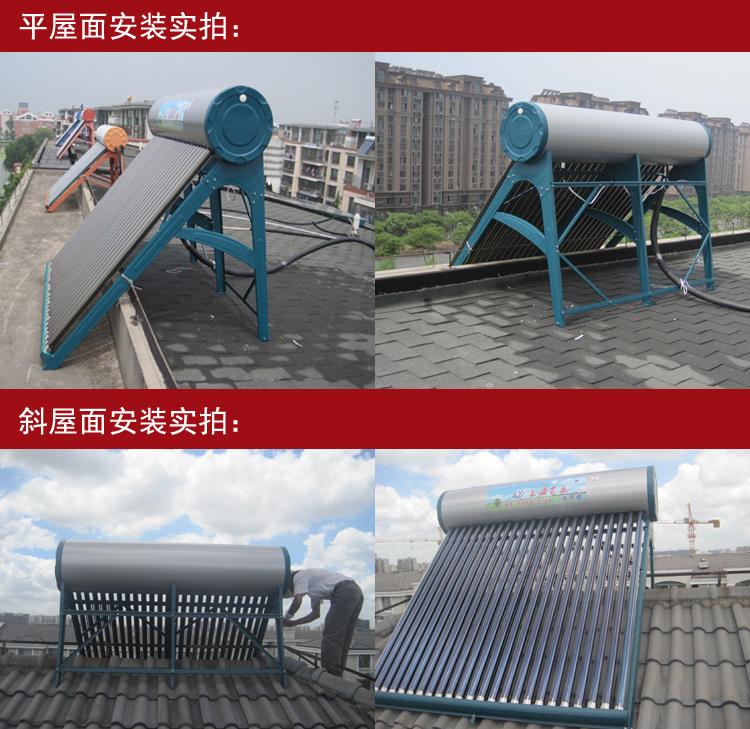 上海太阳能热水器